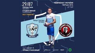 ФК «Минай» - ФК «Гірник-Спорт» (Горішні Плавні). 29.07.2020 р.