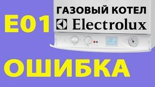 Котел электролюкс. Ошибка Е01. Как починить котел Electrolux своими руками?