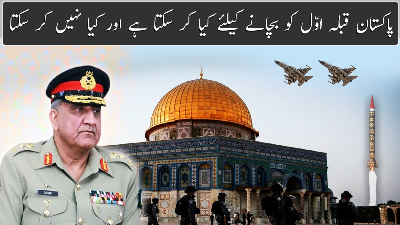 What Pakistan Can Do On Israel Palestine Current situation