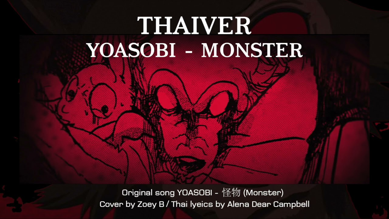 [Thai ver.] YOASOBI - 怪物 (Monster) / cover by Zoey B