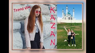 ♥ Travel Vlog: Казань, шоппинг, потеря голоса...♥