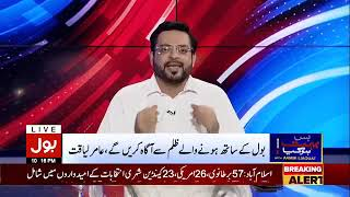 Kalsoom Nawaz death question of Amir liaqat