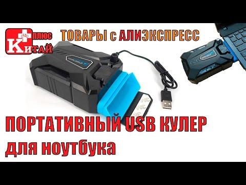 Охлаждение для ноутбука АлиЭкспресс USB COOLER AliExpress