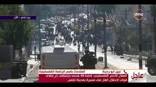 الأخبار - نبيل أبو ردينة المتحدث باسم الرئاسة الفلسطينية: هناك استخفاف كامل بالأمة العربية