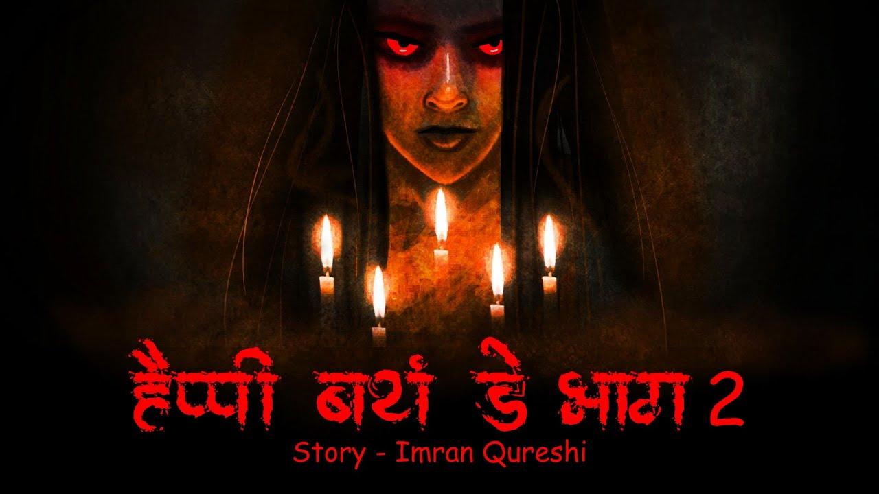 Download Happy Birthday Part 2 Horror Story | Scary Pumpkin | Hindi Horror Stories | Hindi kahaniya | Stories