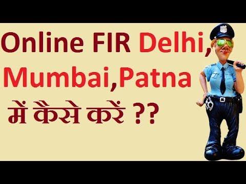 Online FIR कैसे करे| Delhi, Mumbai, Patna| How to register online FIR|