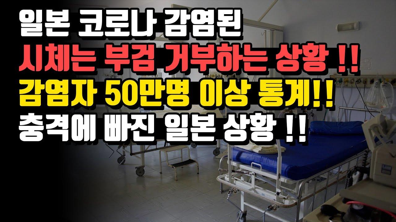 일본 감염된 시체는 부검 거부! 감염자 50만명 이상 통계! 충격에 빠진 상황!