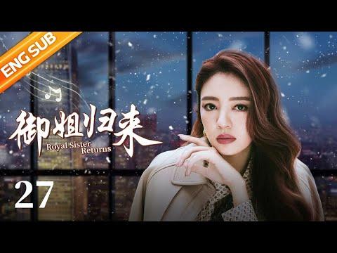 《御姐归来》 第27集  王特被抓艾米获救 开心失忆忘记爱人   | CCTV电视剧
