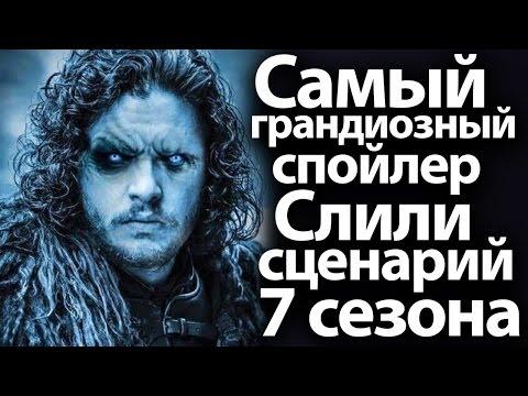 Самый грандиозный спойлер за всю историю игры престолов. Слили сценарий 7 сезона
