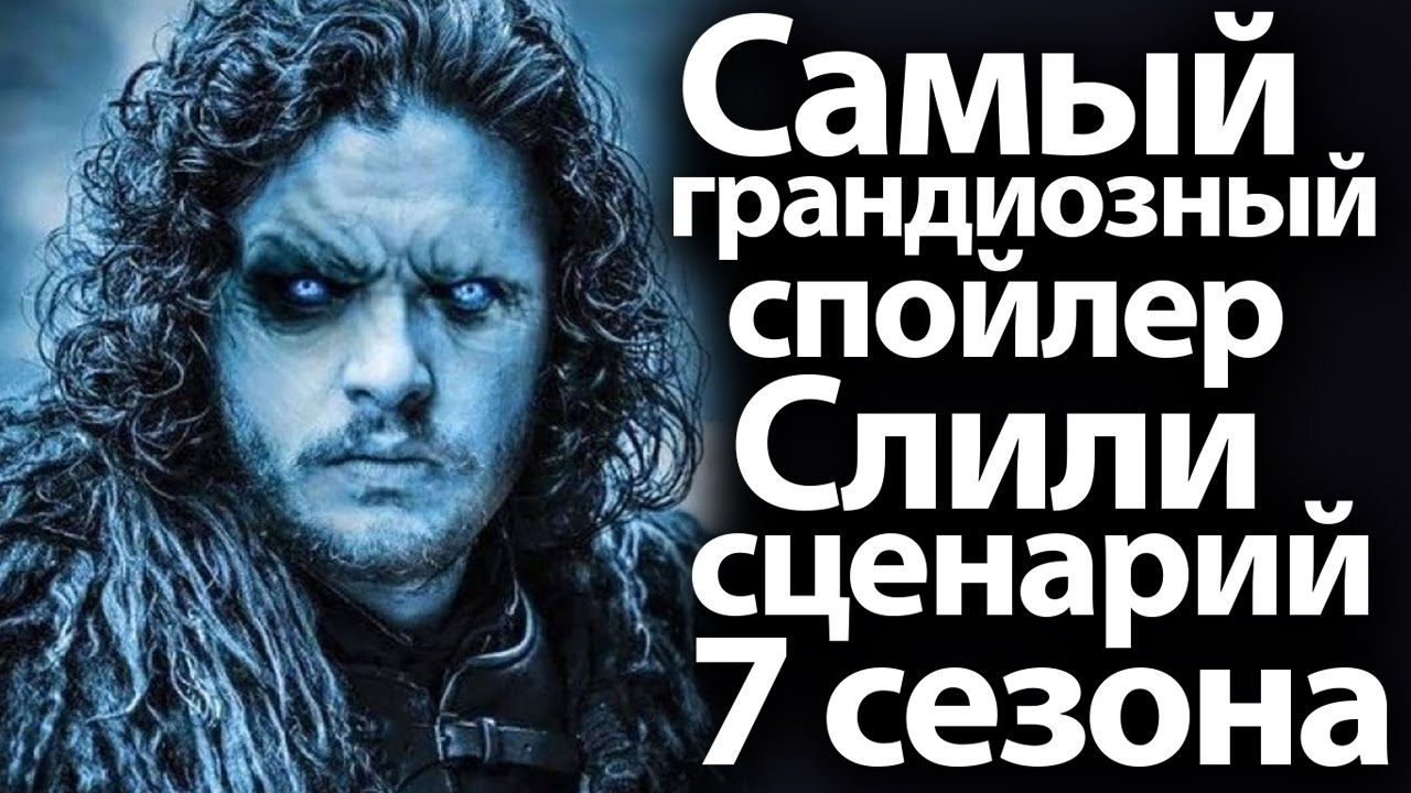 игра престолов 7 сезон фото