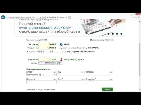 Вывод WebMoney на карту Альфа-банка