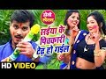#Arvind Akela Kallu का New #भोजपुरी #होली #Video Song #Saiyan Ke Pichkari Tedh Ho Gail - Holi Songs