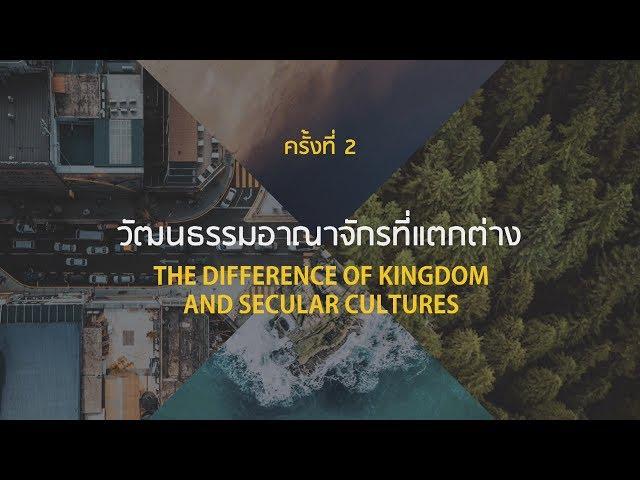 คำเทศนา วัฒนธรรมอาณาจักรที่แตกต่าง (Kingdom Culture Series)