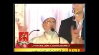 Wali Allah ki 3 Nishanian speech at India Shaykh ul Islam Dr Muhammad Tahir ul Qadri