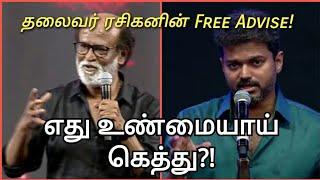 எது உண்மையில் கெத்து?! | #Thalaivar Vs #Thalapathy | Hope you understand | 😍🤘