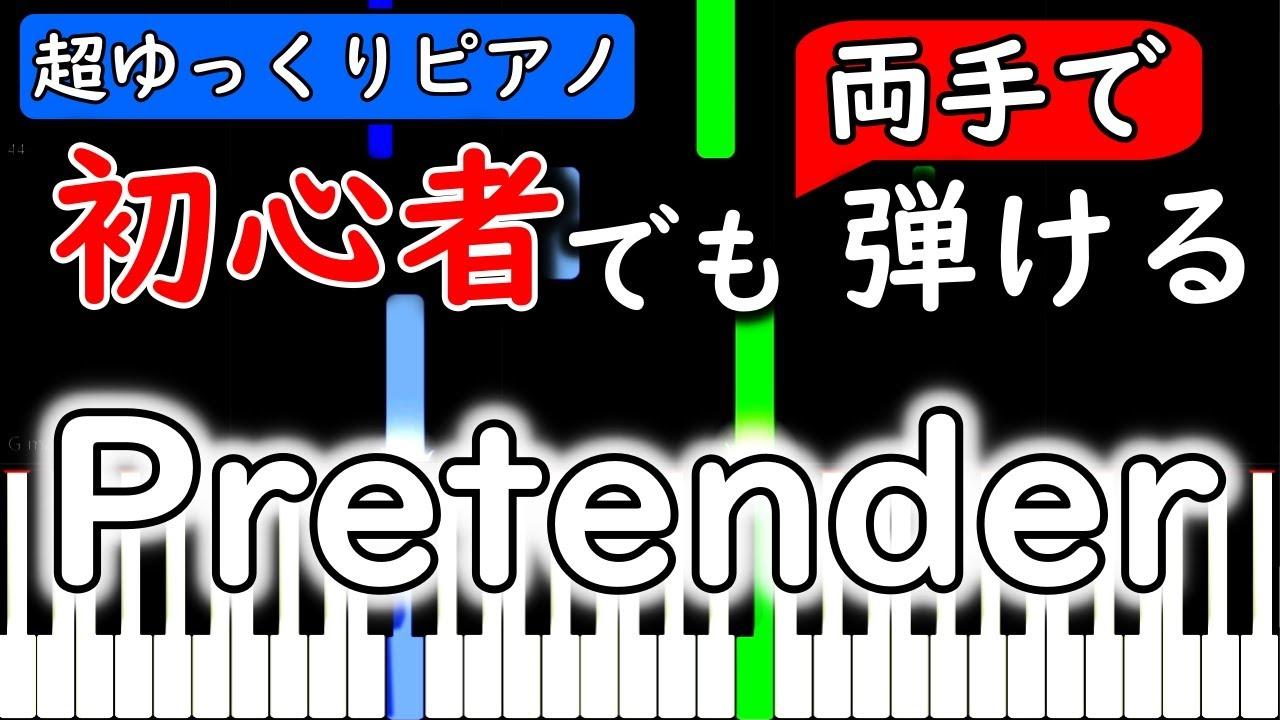 テンダー 簡単 プリ ピアノ
