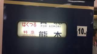 【ブルトレ24系 幕回し】鉄道のまち大宮  鉄道ふれあいフェア2019