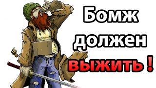 Бомж должен выжить ! ( Last Day on Earth: Survival )