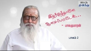 Writer Balakumaran Interview  | Bharathi Baskar