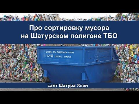 Сортировка мусора на