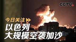 以色列大规模空袭加沙 哈马斯多名高官死亡 中东战火再燃?20210513 |《今日关注》CCTV中文国际 - YouTube
