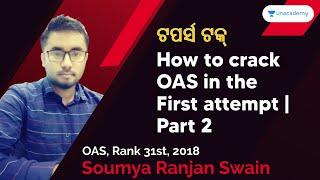 ଟପର୍ସ ଟକ୍   OAS 2018   Rank 31  How to Crack OAS in the first attempt   Part 2   Soumya Ranjan Swain
