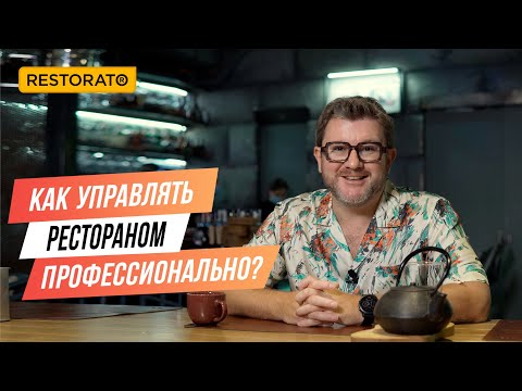 КАК УПРАВЛЯТЬ РЕСТОРАНОМ ПРОФЕССИОНАЛЬНО   Советы Димы Борисова