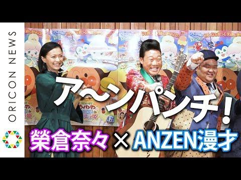 みやぞん、アンパンマン即興ソング!榮倉奈々、あらぽんと3人でアンパンチも『映画「それいけ! アンパンマン きらめけ! アイスの国のバニラ姫」公開アフレコ』