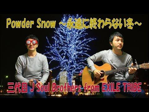 四代目は俺だ!三代目 J Soul Brothers  /powder Snow ギター弾き語り(カバー)