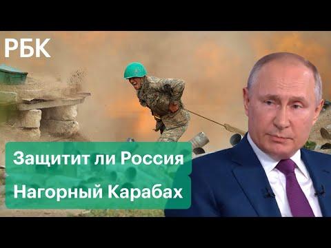 Азербайджан, Армения и Россия не заинтересованы в новой войне в Карабахе. Путин — о конфликте