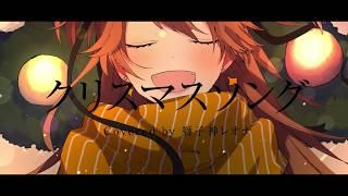 【back number】クリスマスソング / vo.獅子神レオナ【歌ってみた】