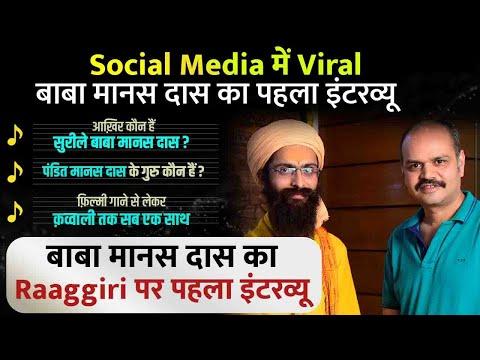 Social Media में Viral गजल और कव्वाली वाले बाबा मानस दास का पहला इंटरव्यू