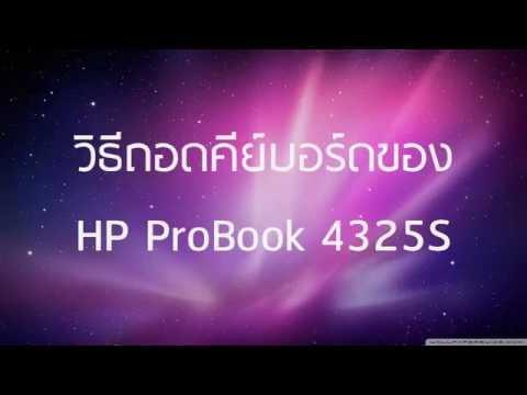 วิธีถอดคีย์บอร์ดโน๊ตบุ๊ค hp probook 4325s - กูรูคอมพิวเตอร์.com