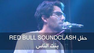 حفل Red Bull SoundClash - بنت الناس