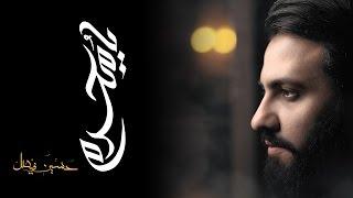 يا محرم | حسين فيصل | محرم 1438