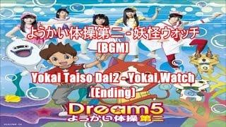 ようかい体操第二 - 妖怪ウォッチ[BGM]Yokai Taiso Dai2 - Yokai Watch(Ending)