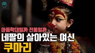 여자아이를 신으로 섬기는 문화 네팔의 쿠마리