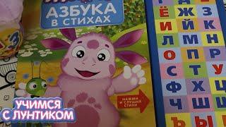 Челлендж Супер-память Алфавит Учимся с Лунтиком Новая серия