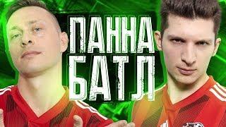 ПАННА БАТЛ С ИГРОКАМИ АМКАЛА ⚽ СИБСКАНА VS ЛАКЕР 💥 футбол 1 на 1