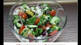 Овощной салат. Вкусный диетический пошаговый рецепт с фото