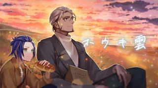 【歌ってみた】ホウキ雲 / RYTHEM covered by アルランディス&アステル・レダ 【ホロスターズ】