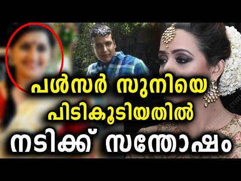 അടുത്ത ഗോവിന്ദച്ചാമി  ആകുമോ എന്ന് നടന് | Actress is happy on the arrest of Pulsar Suni