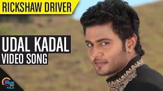 rickshaw driver tulu movie    udal kadal    video song