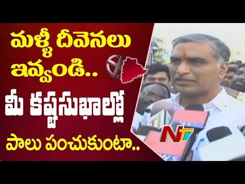 T Harish Rao Gets set for Double Hat Trick | Speaks to Media After Filling Nomination | NTV