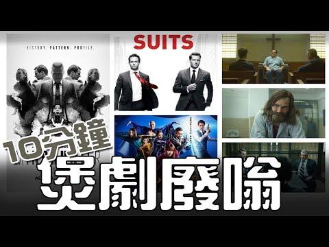 [廢嗡10分鐘](無字幕)《Mindhunter破案神探》第二季 |《Suits金裝律師》最終季|日劇《魯邦之女》