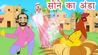 सोने का अंडा देने वाली मुर्गी  -Golden Egg Kahaniya-Hindi Moral Stories -Bedtime Stories fairy tales