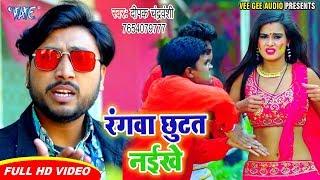 भोजपुरी होली #वीडियो सांग 2020 | Rangwa Chhutat Naikhe | Deepak Chandrawanshi | Holi Geet 2020