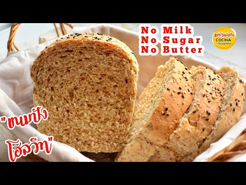 ขนมปังโฮลวีท ขนมปังเพื่อสุขภาพ  นุ่มๆ ไม่นม , ไม่เนย, ไม่น้ำตาล | Soft Whole Wheat Bread