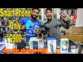 Branded Smart Phone in Cheapest Price, iPhone X S9, One Plus, Mobile Market ll JJ Communication