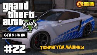 Grand Theft Auto 5 - Прохождение #22 - Просьба подписчиков, тюнинг машин (GTA 5 на ПК, 60 fps)(Подпишись на него: https://www.youtube.com/channel/UCoEA27hrz3mORyerZo2JFCg Наконецто! ГТА 5 вышла на ПК! Ну что ребята, будем развлека..., 2015-06-29T13:28:36.000Z)